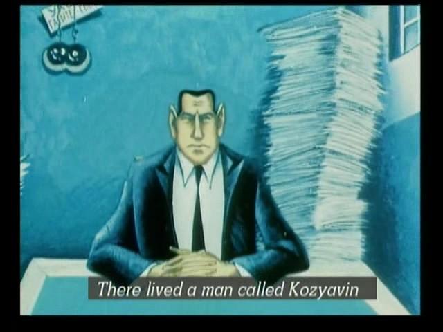 Жил-был Козявин