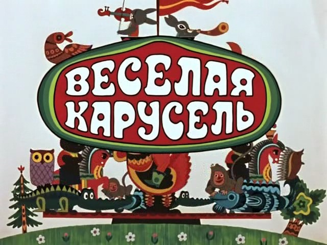 Весёлая карусель № 13 Сто пуговиц, Мышонок и кошка
