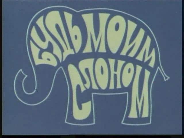 Будь моим слоном