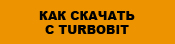 Как скачать бесплатно с Turbobit